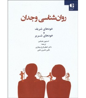 کتاب روان شناسی وجدان خودهای شریف و خودهای شریر
