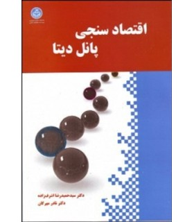 کتاب اقتصاد سنجی پانل دیتا