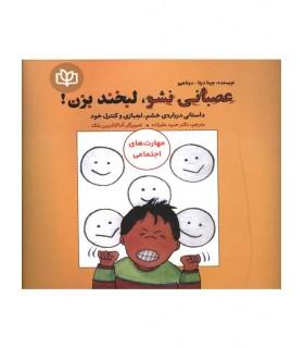 کتاب عصبانی نشو لبخند بزن