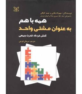 کتاب همه با هم به عنوان مشتی واحد کنش فردی قدرت جمعی