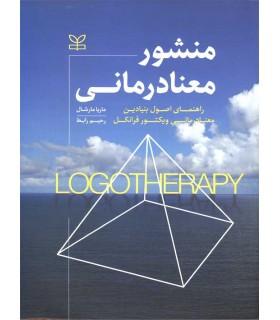 کتاب منشور معنا درمانی راهنمای اصول بنیادین معنا درمانی
