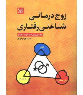 کتاب زوج درمانی شناختی رفتاری راهنمای روانشناسان و مشاوران