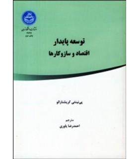 کتاب توسعه پایدار اقتصاد و ساز کارها