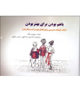 کتاب با هم بودن برای بهتر بودن