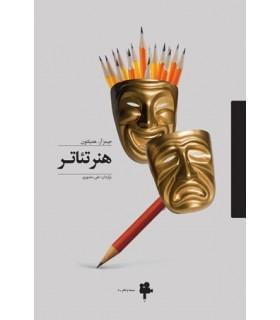 کتاب هنر تئاتر