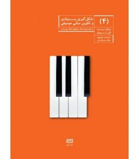 کتاب شکل گیری بنیادی و تکوین مبانی موسیقی 4
