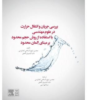 کتاب بررسی جریان و انتقال حرارت در علوم مهندسی