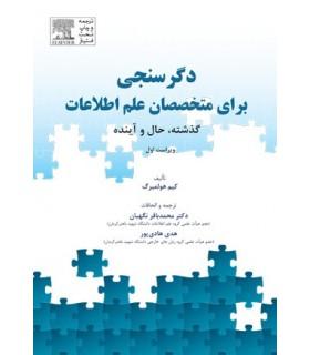 کتاب دگرسنجی برای متخصصان علم اطلاعات