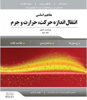 کتاب مفاهیم اساسی انتقال اندازه حرکت حرارت و جرم