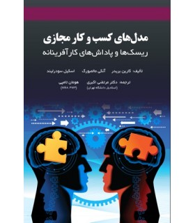 کتاب مدل های کسب و کار مجازی