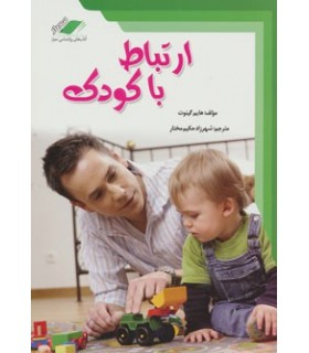 کتاب ارتباط با کودک