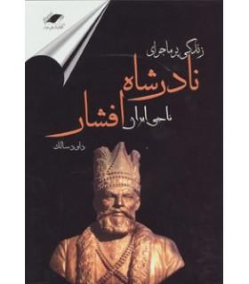 کتاب زندگی پرماجرا نادرشاه افشار