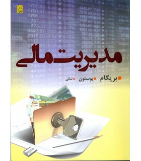 کتاب مدیریت مالی جلد اول
