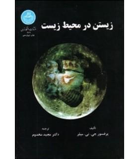 کتاب زیستن در محیط زیست