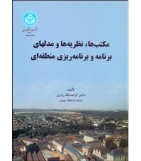 کتاب مکتب ها نظریه ها و مدل های برنامه و برنامه ریزی منطقه ای