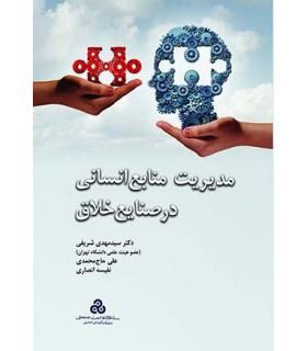 کتاب مدیریت منابع انسانی در صنایع خلاق