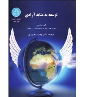 کتاب توسعه به مثابه آزادی