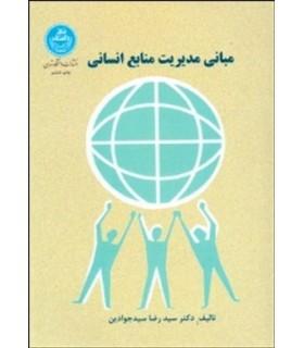 کتاب مبانی مدیریت منابع انسانی
