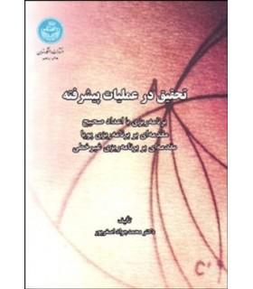 کتاب تحقیق درعملیات پیشرفته