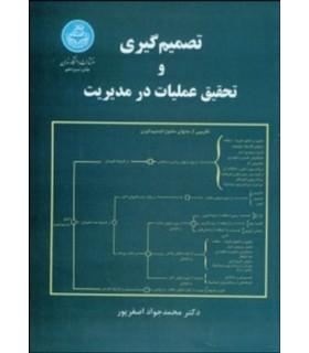 کتاب تصمیم گیری و تحقیق عملیات در مدیریت
