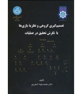 کتاب تصمیم گیری گروهی و نظریه بازی ها با نگرش تحقیق درعملیات