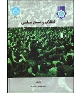 کتاب انقلاب و بسیج سیاسی