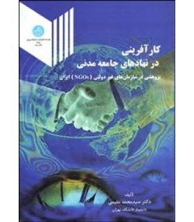 کتاب کارآفرینی در نهادهای جامعه مدنی