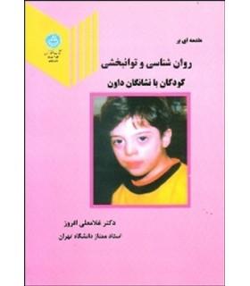 کتاب مقدمه ای بر روانشناسی و توان بخشی کودکان مبتلا به سندرم داون منگولیسم