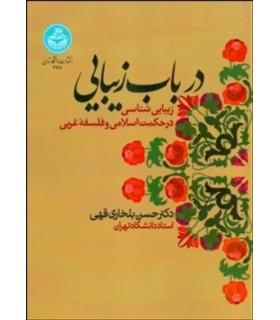 کتاب درباب زیبایی زیبایی شناسی درحکمت اسلامی و فلسفه غربی