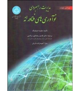 کتاب مدیریت راهبردی نوآوری های فناورانه