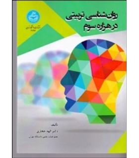 کتاب روانشناسی تربیتی درهزاره سوم