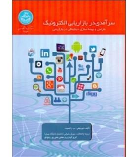 کتاب سرآمدی در بازاریابی الکترونیک طراحی و بهینه سازی دیجیتالی در بازاریابی