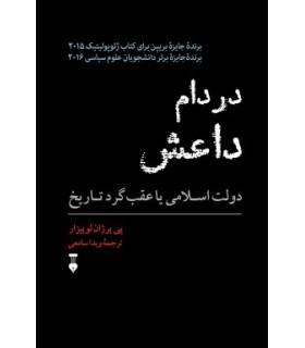 کتاب در دام داعش دولت اسلامی یا عقب گرد تاریخ