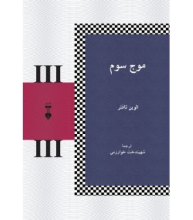 کتاب موج سوم