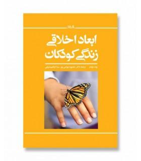 کتاب ابعاد اخلاقی زندگی کودکان