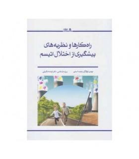 کتاب راهکارها و نظریه های پیشگیری از اختلال اتیسم