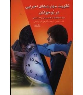 کتاب تقویت مهارت ای اجرایی در نوجوانان
