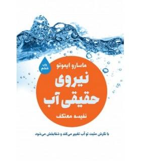 کتاب نیروی حقیقی آب