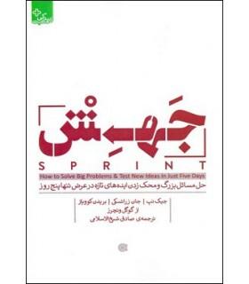 کتاب جهش حل مسائل بزرگ و محک زدن ایده های تازه در عرض تنها پنج روز