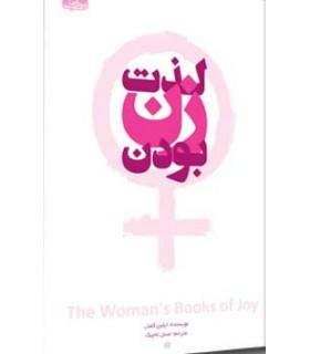 کتاب زن بودن