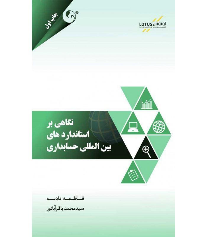 کتاب نگاهی بر استانداردهای بین المللی حسابداری