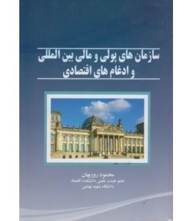 کتاب سازمان های پولی و مالی بین المللی