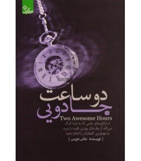 کتاب دو ساعت جادویی