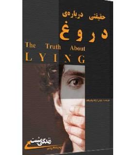 کتاب حقیقتی درباره دروغ :چرا دروغ می گوییم