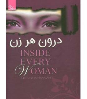 کتاب درون هر زن