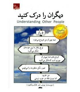 کتاب دیگران را درک کنید 5 راز مهم برای ایجاد ارتباطی موثر و پایدار