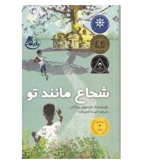 کتاب شجاع مانند تو