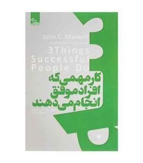 کتاب سه کار مهمی که افراد موفق انجام می دهند