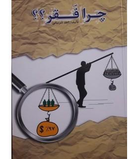 کتاب چرا فقر
