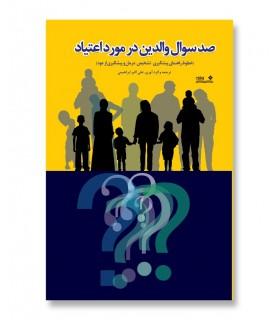 کتاب صدسوال والدین در مورد اعتیاد
